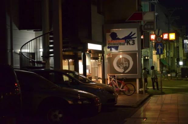 Kanazawa Otaku Bar