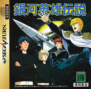 294px-LOGH_(Saturn)_disc_cover