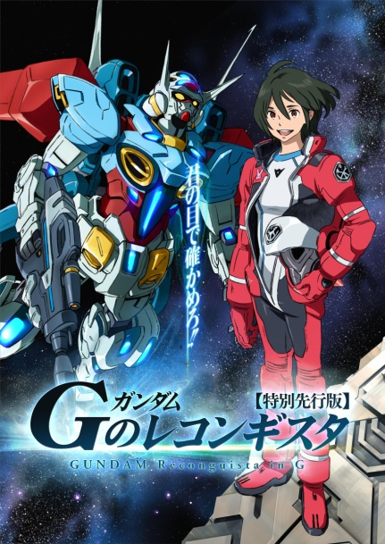 reconguista_in_g_promo_poster